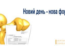 Форму Податкової накладної планують змінити