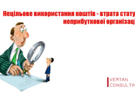 В разі нецільового використання коштів неприбуткова організація втрачає статус неприбуткової