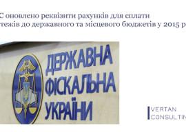 ДФС оновлено реквізити рахунків для сплати платежів до державного та місцевого бюджетів у 2015 році