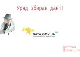 Уряд відкриває понад 300 реєстрів та наборів даних