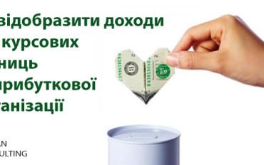Як відобразити доходи від курсових різниць неприбуткової організації