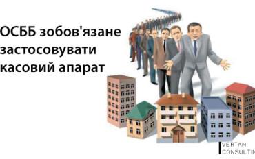 ОСББ зобов'язане застосовувати РРО