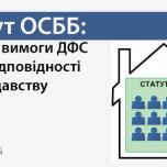 Статут ОСББ: основні вимоги ДФС щодо відповідності законодавству