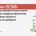 Про ОСББ: нецільове використання коштів зобов'язує подавати фінансову та податкову звітність з податку на прибуток