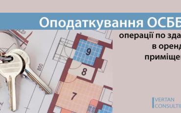 Оподаткування ОСББ: операції по здачі в оренду приміщень