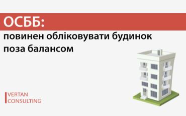 ОСББ повинен обліковувати будинок поза балансом